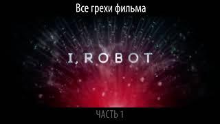 """Киноляпы от КИНО МИРА. Фильм """"Я , робот"""""""
