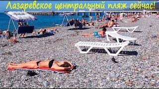 ЛАЗАРЕВСКОЕ СЕЙЧАС СОЧИ Центральный пляж свежее На солнце 41 Погода отличная Новенькое видео