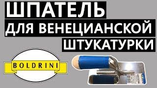 ШПАТЕЛЬ ДЛЯ ВЕНЕЦИАНСКОЙ ШТУКАТУРКИ BOLDRINI 200*80 ММ