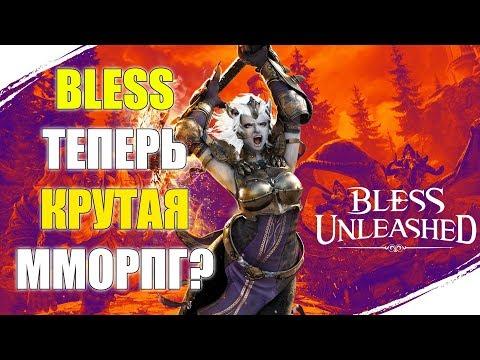 Bless Unleashed теперь КРУТАЯ ММОРПГ ?