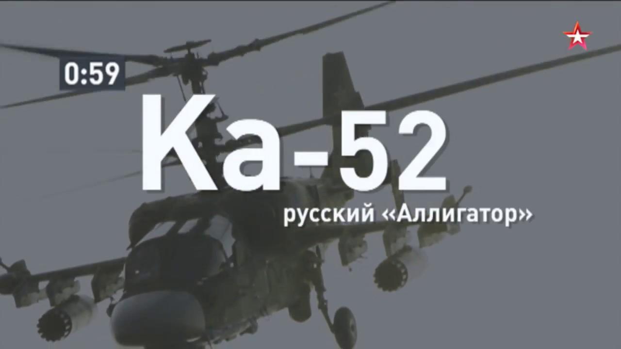 «Аллигатор»: ударный вертолет Ка-52 за 60 секунд