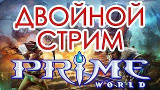 Prime World РОЗЫГРЫШИ со Штукенцией — стрим, онлайн трансляция, LIVE видео — онлайн игры(, 2014-07-25T18:41:55.000Z)