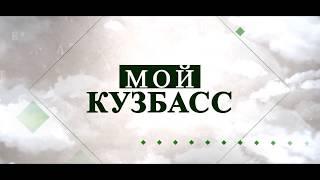 Фильм к 75-летию Кемеровской области