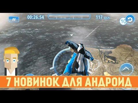 7 НОВИНОК ДЛЯ АНДРОИД - Game Plan #792