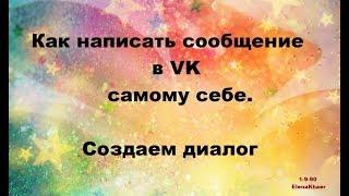 Как создать диалог ВКонтакте с самим собой