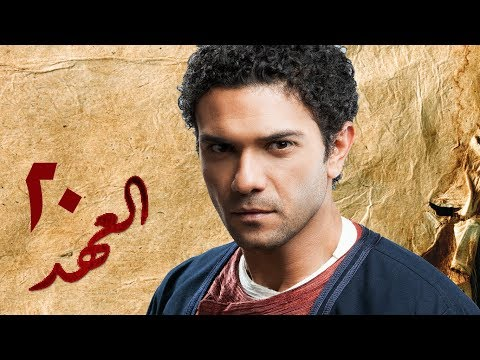 مسلسل العهد (الكلام المباح) - الحلقة (20) - El Ahd