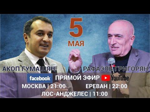 Акоп Гумашян   Рафаэль Григорян