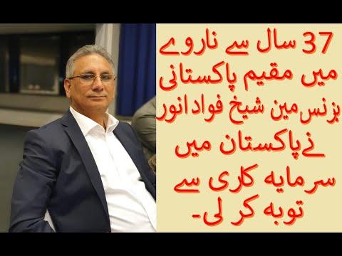 Norwegian Pakistani businessman will never invest in Pakistan. #Paknordicmedia #Pakistan #Norway