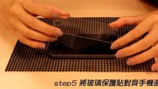 9H鋼化玻璃保護貼 使用教學
