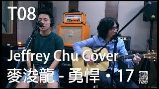 [T08 Cover] 麥浚龍 -《勇悍‧17》- Jeffrey Chu Cover   片尾有洋蔥!!!!!!!!!!