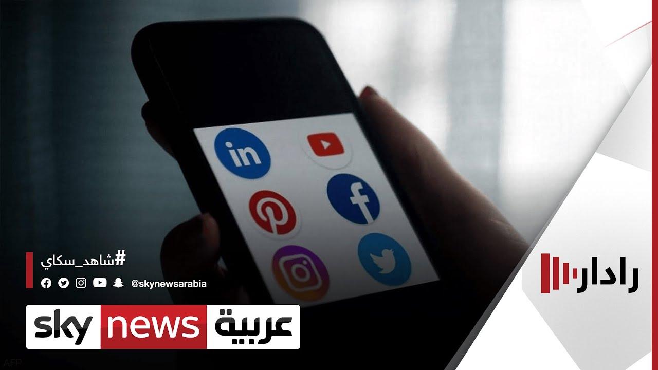 الحماية القانونية قد ترفع عن وسائل التواصل الاجتماعي | #رادار