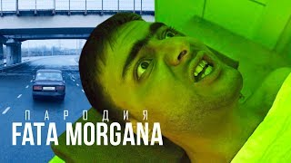 Пародия на FATA MORGANA Oxxxymiron Feat Markul