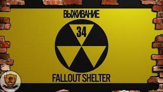 """Fallout Shelter: Режим выживания. №34 /прохождение, """"реалити-шоу"""", live/"""