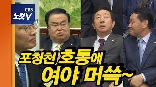 """""""막말하고,딴죽거리고"""" 국회의장 호통에 머쓱해진 여야 원내대표"""