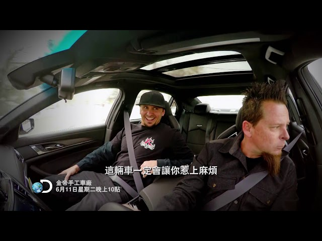 《金帝手工車廠第5季》節目預告: 6月11日起,每週二 晚間10點首播。