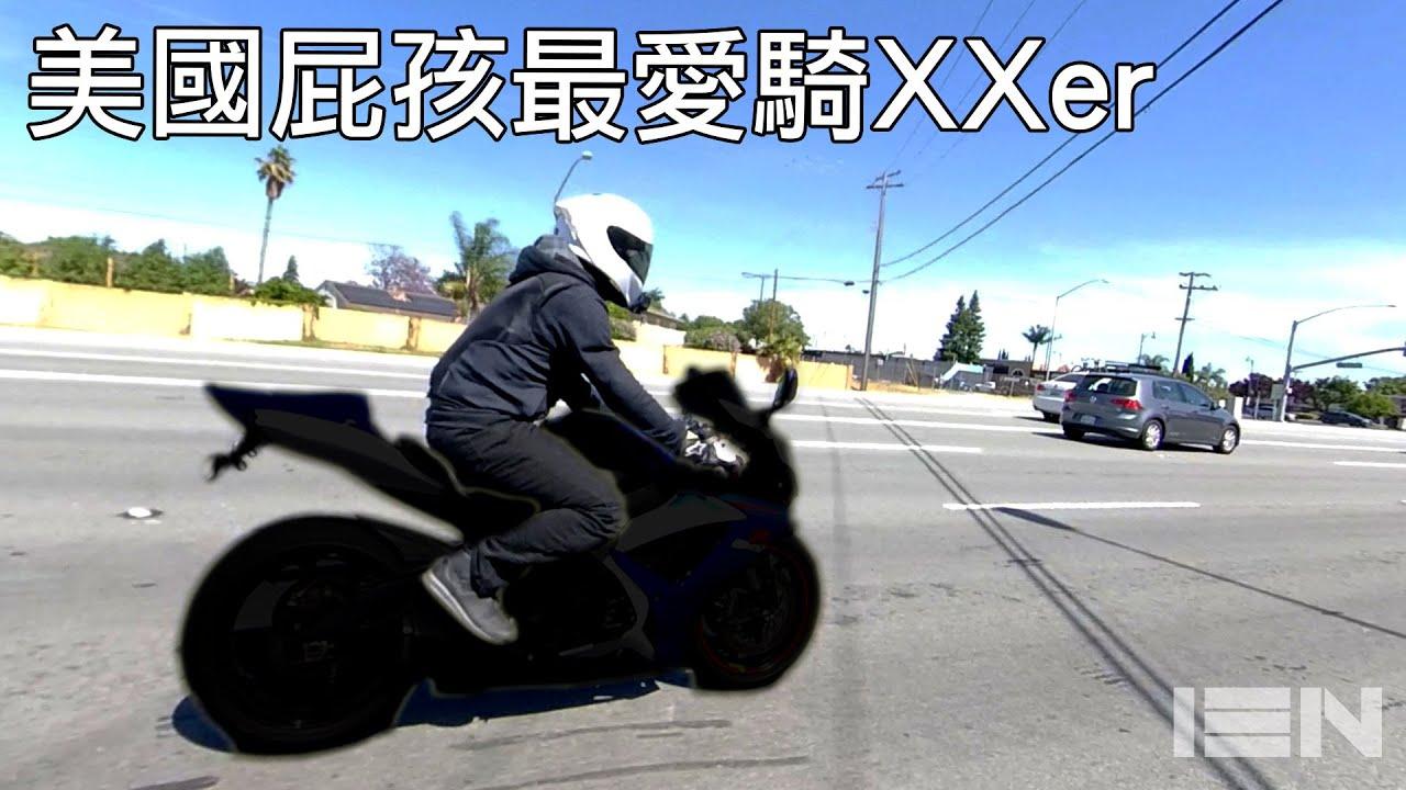 美國屁孩最愛騎XXer