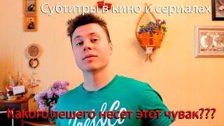 Кино и сериалы с русскими субтитрами. Честный взгляд.
