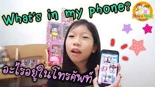 What in my phone?มีอะไรอยู่ในโทรศัพท์ | พี่หมิว น้องมุก | Mew Mook Channel