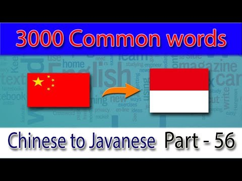 Chinese to Javanese | 2751-2800 Most Common Words in English | Words Starting With S