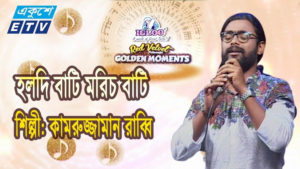 Download Holdi Bati Morich Bati    হলদি বাটি মরিচ বাটি ll Kamruzzaman Rabbi    ETV Music