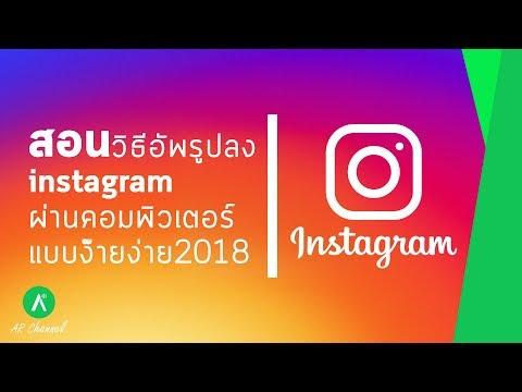 วิธีอัพรูปลง instagram ผ่านคอมพิวเตอร์ [[แบบง๊ายง่าย 2018]]