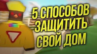 ТОП 5 Способов спасти свой дом / Лайфхаки Unturned / Рейдам КОНЕЦ!