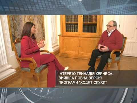 Вышла полная версия интервью Геннадия Кернеса в программе \