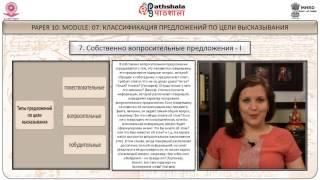 Классификация предложений по цели высказывания