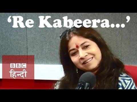 Rekha Bhardwaj sings 'Re Kabeera...': BBC Hindi