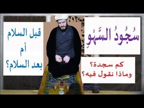 كيفية سجدتي السهو عند الشيعة الإمامية Youtube