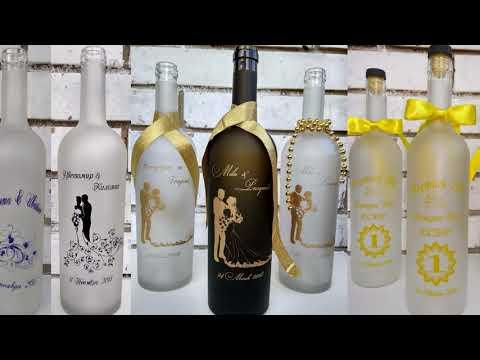 Сватбени Бутилки за ракия - Bottle Decore шишета за ракия за Сватба