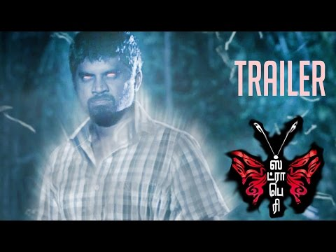 Strawberry | Latest Tamil Movie | Theatrical Trailer