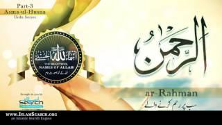 Part-3 - Asma ul Husna in Urdu ┇ ar-Rahman ┇ الرحمن ┇ #ar-Rahman #AsmaulHusna ┇ IslamSearch