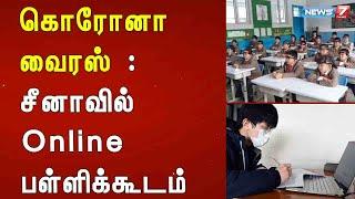 கொரோனா வைரஸ் : சீனாவில் Online பள்ளிக்கூடம்