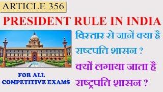 President Rule in India | Article 356 | President Rule Tenur...