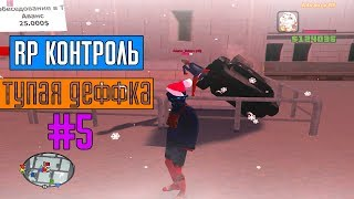 RP КОНТРОЛЬ В GTA SAMP НА ADVANCE ROLE PLAY YELLOW | #5