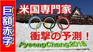 【海外の反応】衝撃の予測!米国専門家が韓国・平昌五輪の赤字額を予想! シンキークネフト 検索動画 18