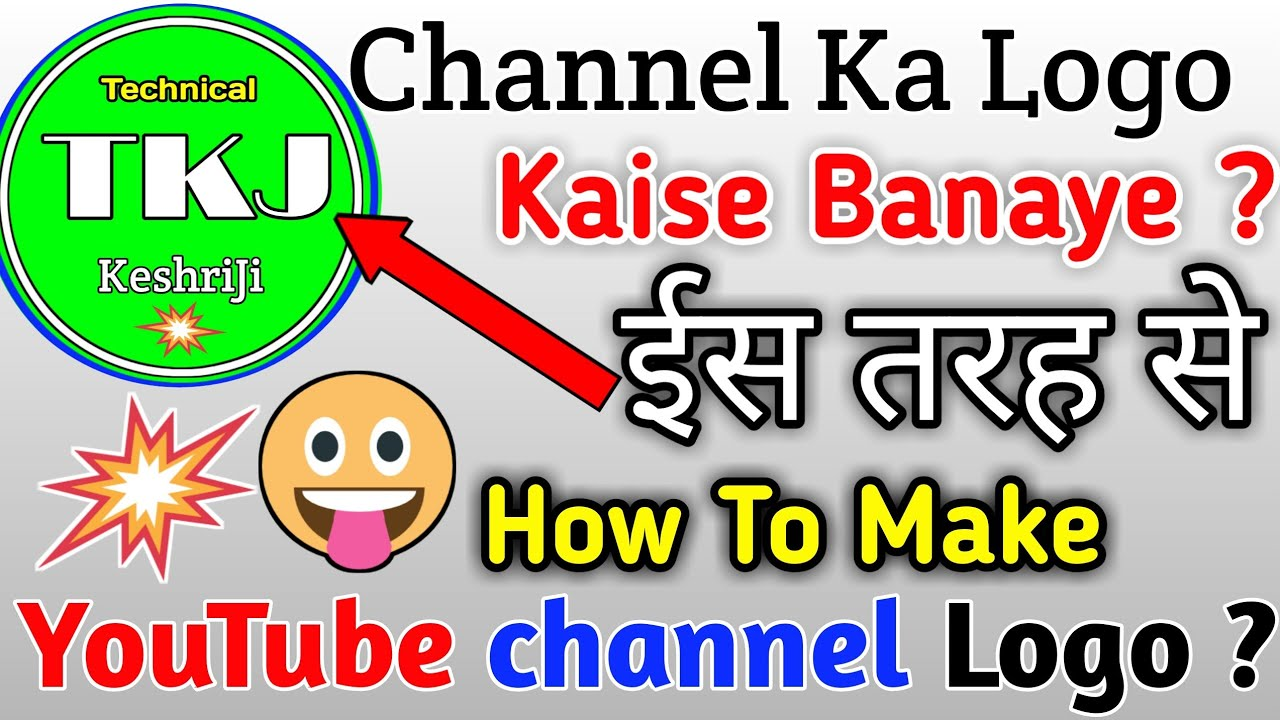 how to make youtube channel logo in hindi 2019 channel