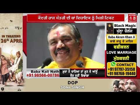 BJP `ਚ ਬਗਾਵਤ,ਬੋਲੇ Sampla `ਭਾਜਪਾ ਨੇ ਕੀਤੀ ਗਊ ਹੱਤਿਆ`