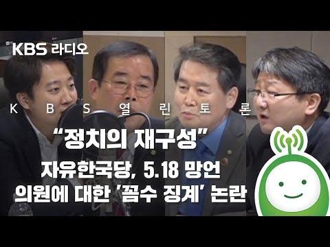 """[KBS 열린토론] 정치의 재구성 - """"자유한국당, 5.18 망언 의원에 대한 '꼼수 징계' 논란"""""""