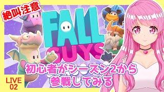 【FALL GUYS】PC版FallGuysに初心者が絶叫とともに挑む!#02【HimenoCats】