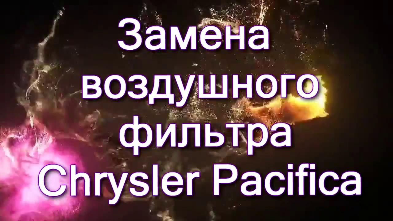 Замена воздушного фильтра и чистка дросселя Chrysler Pacifica