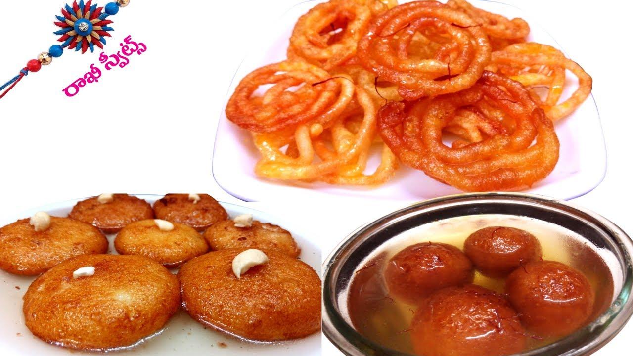 రాఖీ స్పెషల్ స్వీట్స్ అన్నీ ఇంట్లో ఉన్న వాటితోనే చెయ్యచ్చు || Rakhi Special Sweets || Sweets in10min