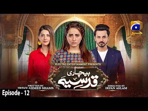 Bechari Qudsia - Episode 12 - 30th July 2021 - HAR PAL GEO