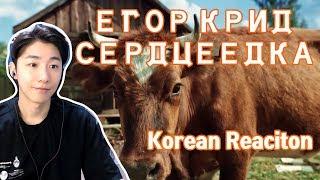 ЕГОР КРИД - СЕРДЦЕЕДКА (Korean Reaction) 러시아음악