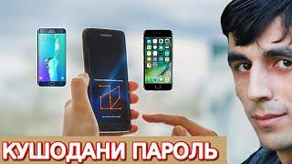 5 РОХИ КУШОДАНИ ЛЮБОЙ ТЕЛЕФОН. IPHONE & ANDROID