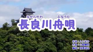 「長良川舟唄」鏡五郎 カラオケ 2019年3月27日発売