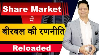 Stock market investing | stock market investing strategies | Birbal | Aryaamoney