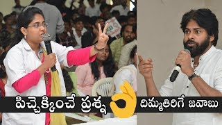 Pawan Kalyan Super Reply to Lady Doctor Question | JanaSena Party | Political Qube