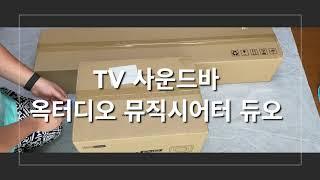 TV 사운드바 옥터디오 뮤직시어터 듀오 음감 테스트 후…